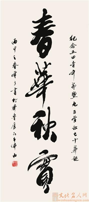 水墨传承2016·入展优秀作品–刘东方作品欣赏