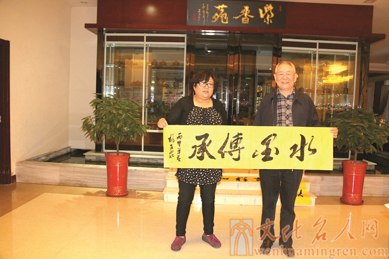 原国务院新闻办副主任杨正泉为书画展题字
