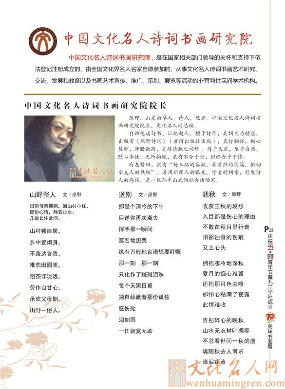 中国文化名人诗词书画研究院、文化名人网